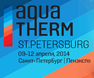 Выставка «Aqua Therm St.Petersburg – 2014»